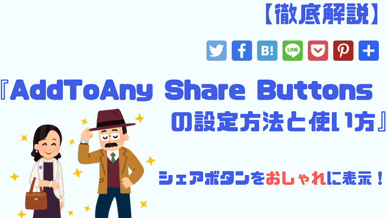 AddToAny Share Buttonsの設定方法と使い方_アイキャッチ