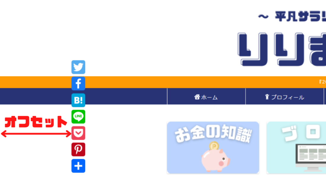AddToAny Share Buttons_オフセット(例)