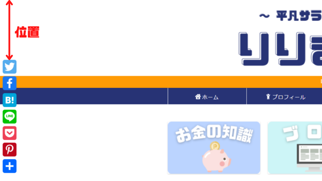 AddToAny Share Buttons_位置(例)